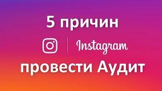 Аудит Инстаграм аккаунта, оформление Instagram аккаунта и продвижение