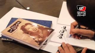 حفل توقيع كتاب «عفريتة هانم» عن حياة سامية جمال
