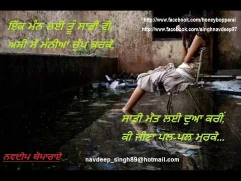 Punjabi Sad Song Kanth Kaler