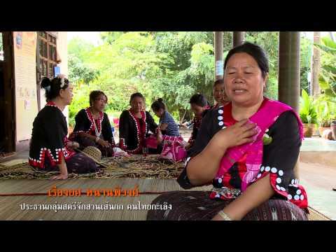 PostTV ชาติพันธุ์ ตอน 16 ผลิตภัณฑ์จักรสานต้นกก ของดีชาวไทกะเลิง By TVRB2