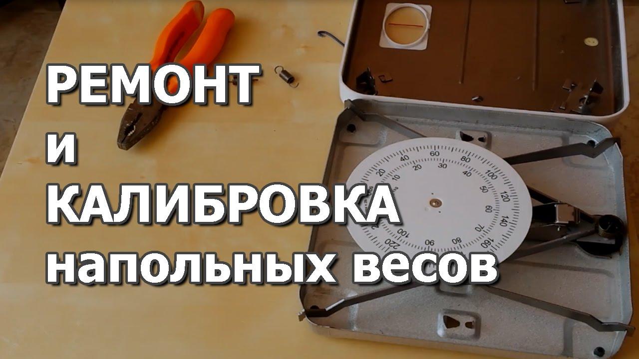 Ремонт напольных электронных весов своими руками