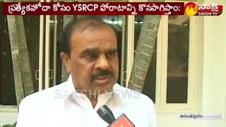 YSRCP Leader Anantha Venkata Rami Reddy Face to Face - Watch Exclusive - netivaarthalu.com