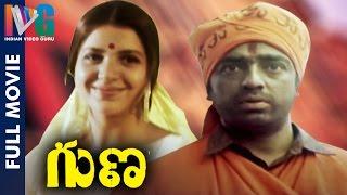 Guna Telugu Full Movie   Kamal Haasan   Roshini   Ilayaraja   Telugu Hit Movies   Indian Video Guru