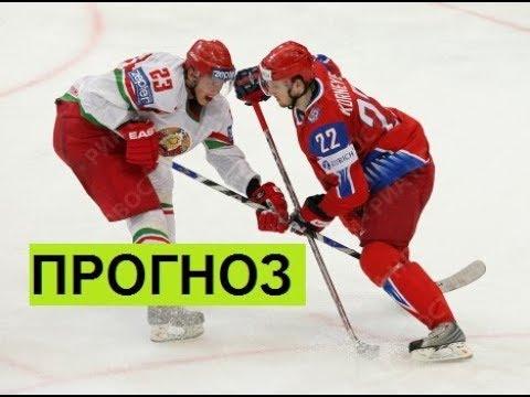 Беларусь Россия ПРОГНОЗ чм 2018 хоккей