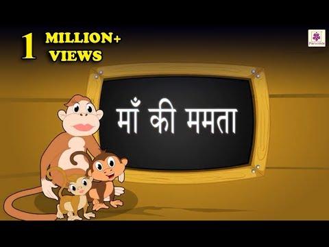 Maa Ki Mamta   Hindi Story For Children With Moral   Story#3 thumbnail