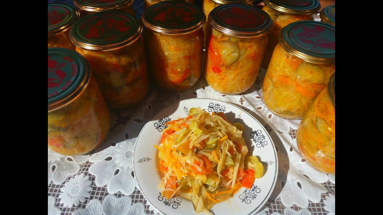 Овощное ассорти салат с капустой на зиму рецепты