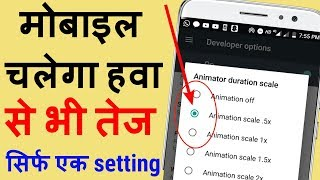 1 Secret Setting Solve Mobile Hang Problems and Mobile Slow Problem in Hindi || 3× fast