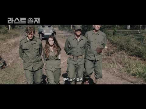 [감자의 3류 비평] 라스트솔져 (The last rescue, 2016) 메인 예고편