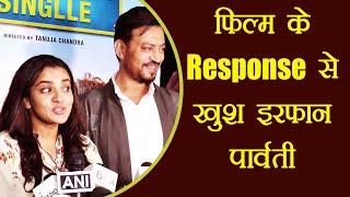Qarib Qarib Singlle Screening: Irrfan Khan and Parvathy happy with response; Watch Video | FilmiBeat