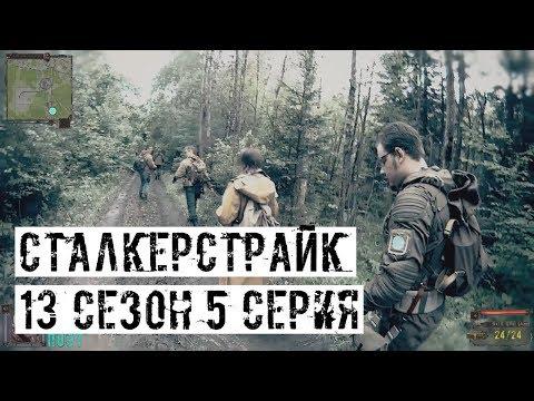 В КРЫСУ! [СТАЛКЕРСТРАЙК] 13 сезон 5 серия