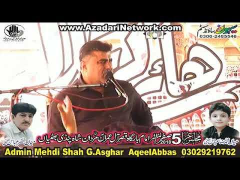Zakir Nasir Notak || Majlis 5 Safar 2018 Pindi Bhattian ||