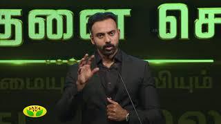 Sindhanai Sei Motivational Speaker - Dr.P.R.Ashwin Vijay - Extracts 02