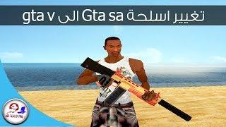 تحويل اسلحة و اصوات Gta V الى Gta San Andreas +( اضافات مميزة )