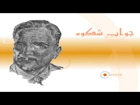 Jawab-e-shikwa (response To The Complaint) Part 1-aziz Mian Qawwal Presents Kalam-e-iqbal video