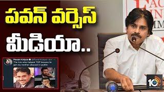 పవన్ వర్సెస్ మీడియా… | Janasena Pawan Vs Media | #JanasenaPawan | #TeluguMedia