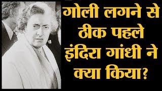 कत्ल वाले दिन इंदिरा गांधी ने बुलेटप्रूफ जैकेट क्यों नहीं पहनी थी?   Indira Gandhi Assassination