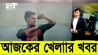 Bangla Sports News Today 21 July 2018 Bangladesh Latest Cricket News Today Update All Sports News mp