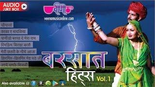 Download Latest Rajasthani Romantic Songs Audio Jukebox | Barsaat Hits Vol 1 | New Marwadi Sawan Song 2016 3Gp Mp4