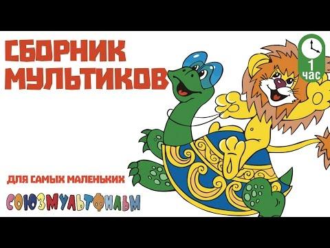 Мультконцерт Лучшие Детские Песни из Советских мультфильмов