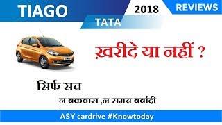 Tata tiago review | tiago 2018 | Tiago wizz | tiago jtp | tiago review in hindi | ASY cardrive