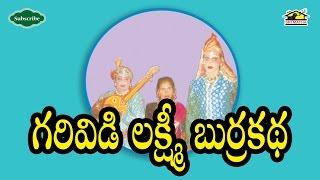 Garividi Lakshmi Burrakatha l Srimatha l Musichouse27