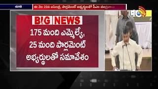 AP Elections: Chandrababu Naidu To Review Meet On 22nd April  News