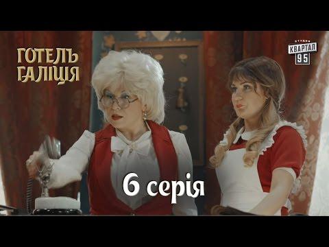 Готель Галіція / Отель Галиция, 6 серия   комедийный сериал 2017