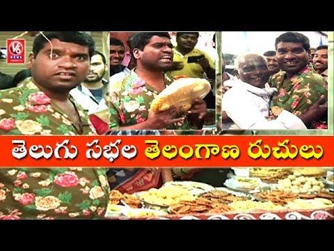 Bithiri Sathi Visits Telangana Food Stalls At World Telugu Conference | Teenmaar News | V6 News