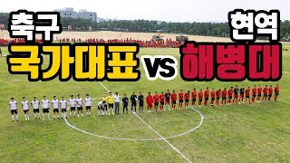 the Marine Corps (SHINee Minho) VS Gundesliga