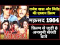Maqsad 1984 movie Unknown facts Budget Box Office Shooting Location | Rajesh Khanna jitendra