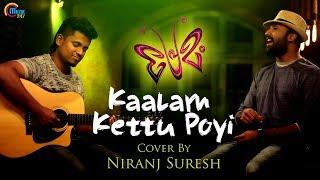 Kaalam Kettu Poyi Cover Ft Niranj Suresh | Premam | Durwin D