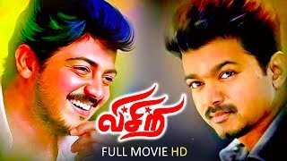Tamil Latest Full Movie 2018 | Visiri | Tamil Romantic Action Movie | Ft.Ram Saravana, Raaj Suriya