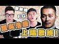 【Vlog】同吳浩康合唱了!!Deep唱歌班!!同屎大一齊上(內有吳浩康,屎萊姆)