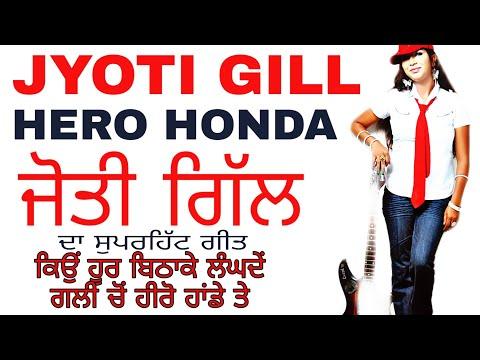 JYOTI GILL | HERO HONDE TE | cont +91-8054274170