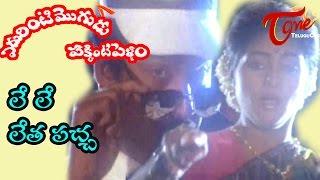 Edurinti Mogudu Pakkinti Pellam Songs - Le Le Letha Pacha - Rajendra ...