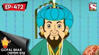 Gopal Bhar Bangla - গোপাল ভার - Nababer Gopon Churi - Episode 472 - 14th  January, 2018