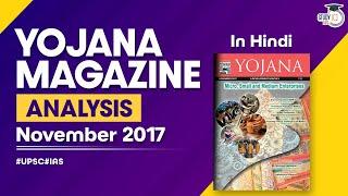 Yojana योजना magazine November 2017- UPSC / IAS / PSC aspirants के लिए analysis