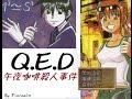 [3son★]Q.E.D:午夜咖啡殺人事件 EP1