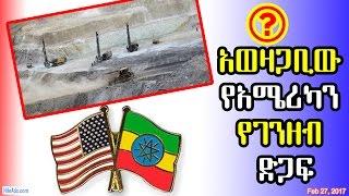 አወዛጋቢው የአሜሪካን የገንዘብ ድጋፍ - US America help to Ethiopia - DW
