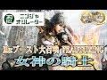 メビウスFF 女神の騎士 Re:ブースト大召喚