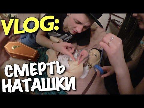 VLOG: СМЕРТЬ НАТАШКИ / Андрей Мартыненко