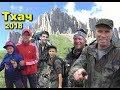Гора Большой Тхач каникулы 2018 mp3