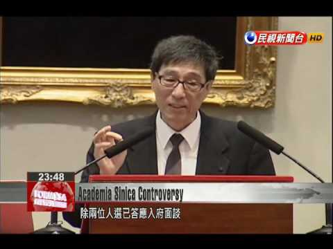 Despite criticism, Ma sticking to process to name new Academia Sinica chief