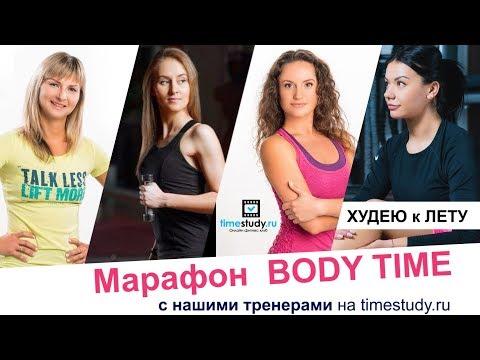 Марафон BODY TIME - Худею к лету! - Результаты участников группа 1 за две недели