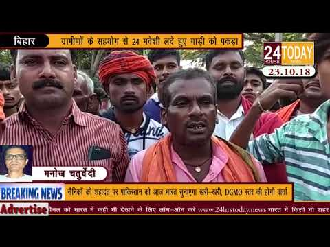 24hrstoday Breaking News:- २४ मवेशी लदे हुए गाड़ी को पकड़ लिया Report by Manoj Chaturvedi