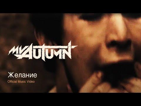 My Autumn - Желание