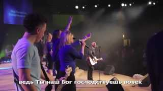 "Бесконечный (LIVE) - New Beginnings Church (""The Lost Are Found"" - by Hillsong)"