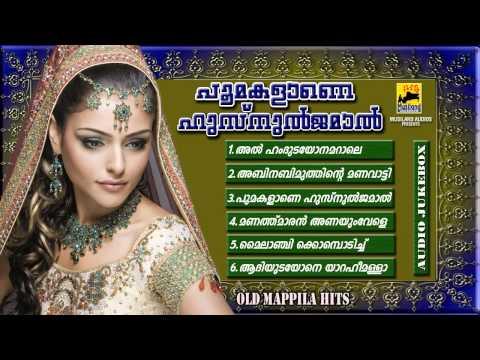 Mappila Pattukal Old Is Gold | Poomakalane Husunuljamal | Malayalam Mappila Songs video