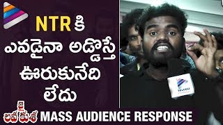 Jai Lava Kusa Movie Mass Audience Response | #JaiLavaKusa Public Talk | Jr NTR | Raashi | Nivetha