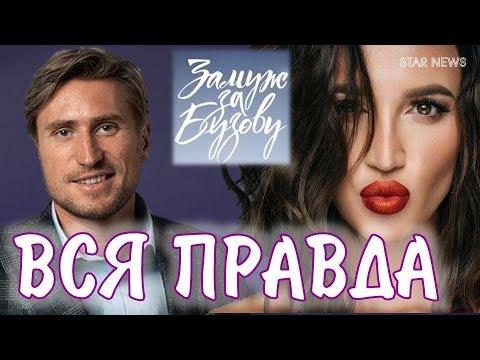 Ольга Бузова и Денис Лебедев - вся правда об отношениях после шоу «Замуж за Бузову»!
